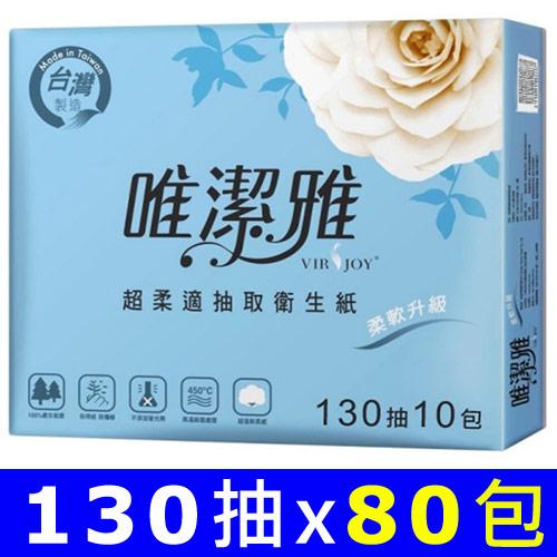 Virjoy唯潔雅 超柔適抽取式衛生紙 130抽x80包/箱