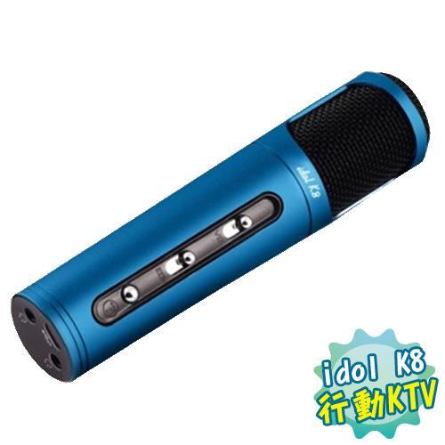 【網購獨享優惠】【FULL POWER】idol K8 偶像K吧 個人行動KTV 海洋藍