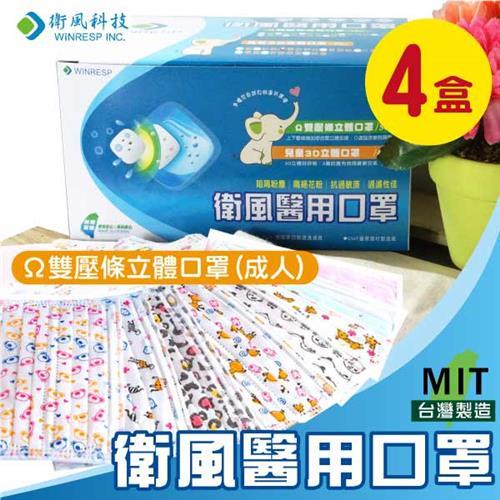 衛風 成人Ω雙壓條立體醫用口罩 50入X4盒 #3117P (可愛圖案)