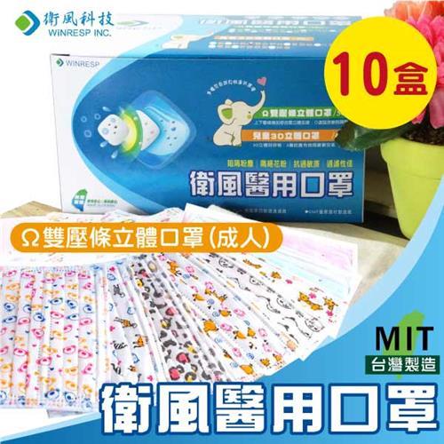 衛風 成人Ω雙壓條立體醫用口罩 50入X10盒 #3117P (可愛圖案)