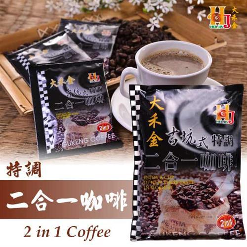 大禾金 古坑式特調 二合一咖啡 (12gX20包)X3袋