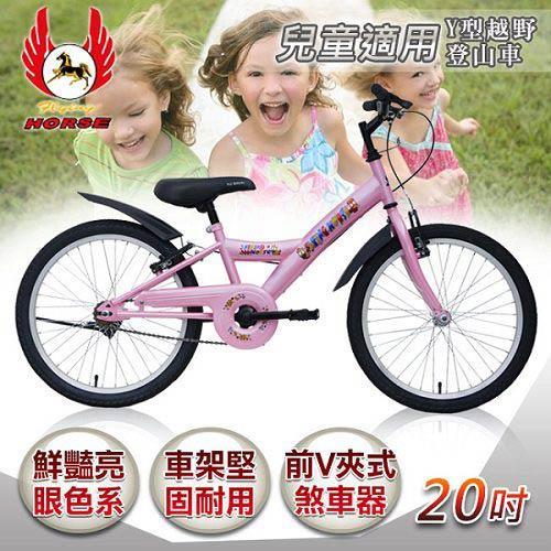 《飛馬》20吋Y型越野登山車-粉色