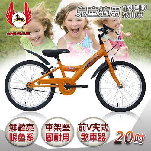 《飛馬》20吋Y型越野登山車-橘色