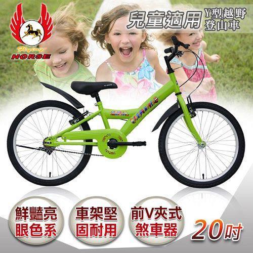 《飛馬》20吋Y型越野登山車-綠色