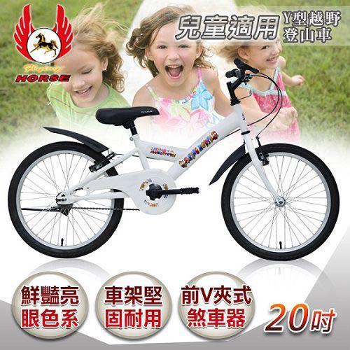 《飛馬》20吋Y型越野登山車-白色