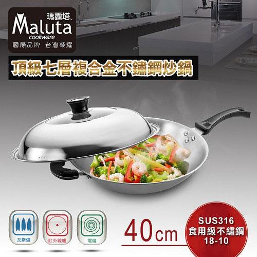 【Maluta瑪露塔】頂級七層不鏽鋼40CM單炳炒鍋