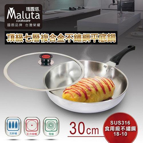 【Maluta瑪露塔】頂級七層不鏽鋼30CM平底鍋