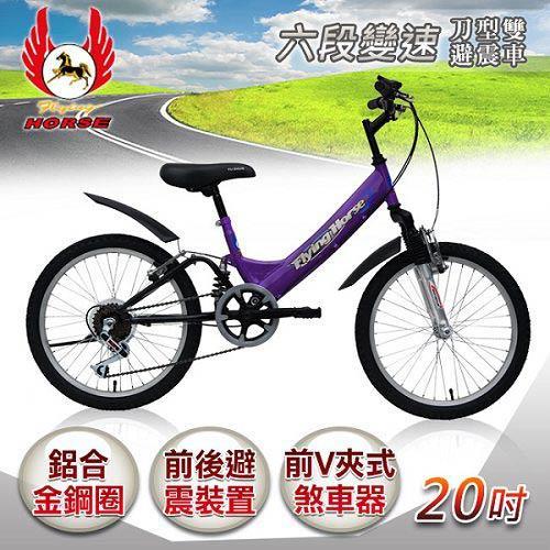 《飛馬》20吋刀型6段變速雙避震車-紫/黑