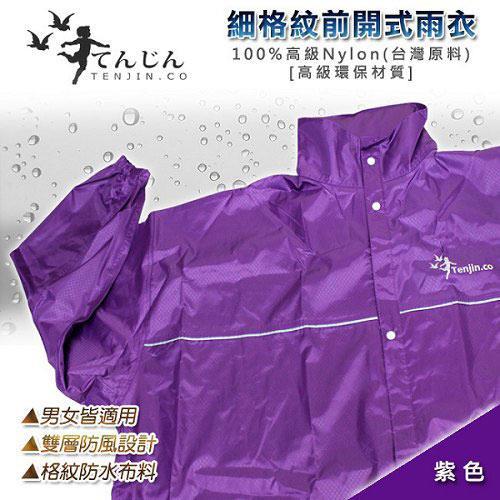【天神牌】細格紋前開式雨衣-紫色