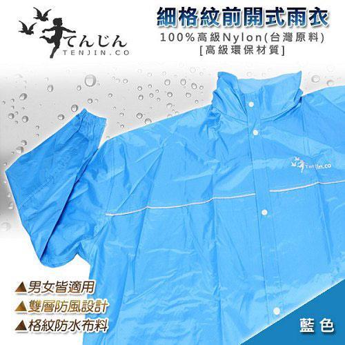 【天神牌】細格紋前開式雨衣-藍色