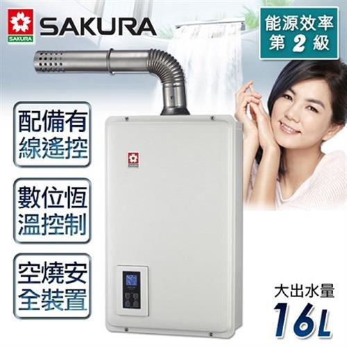 【櫻花牌】 16L數位平衡式強制排氣熱水器/SH-1680 (桶裝瓦斯)