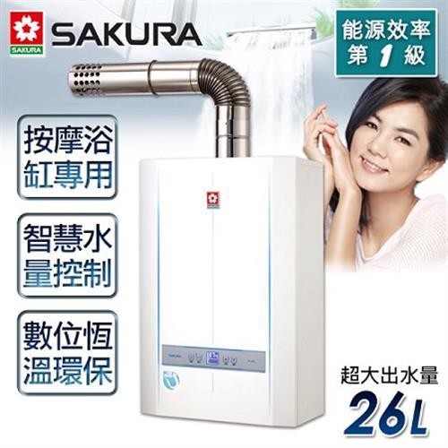 【櫻花牌】26L數位恆溫熱水器/SH-2690(桶裝瓦斯)
