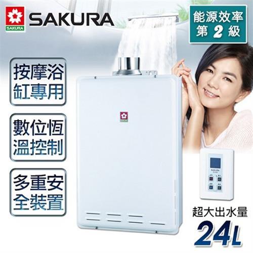 【櫻花牌】24L數位恆溫強制排氣熱水器/SH-2470A(天然瓦斯)