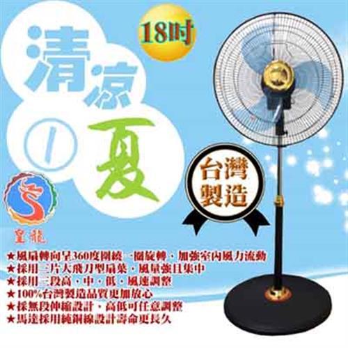 皇龍【18吋】360度外旋轉超靜音涼風扇HZ-1813R