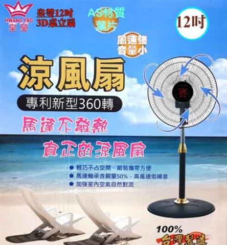 皇瑩【12】吋極致涼風扇 HY-1217R