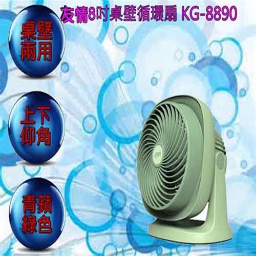 友情【8吋】渦漩式對流循環集風扇 KG-8890