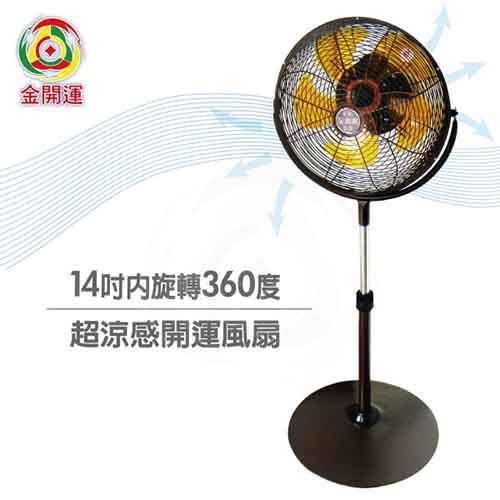 金開運【14吋】360度內旋式循環扇LG-3414