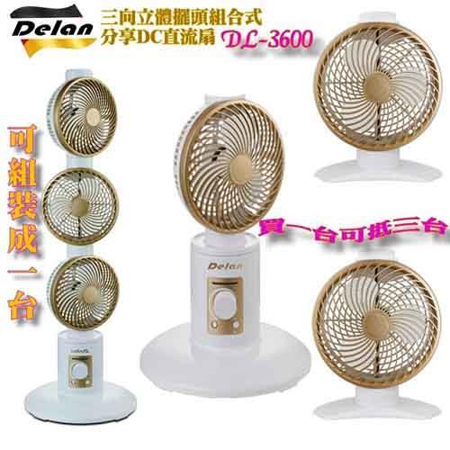Delan 德朗360°組合式DC直流分享扇 DL-3600