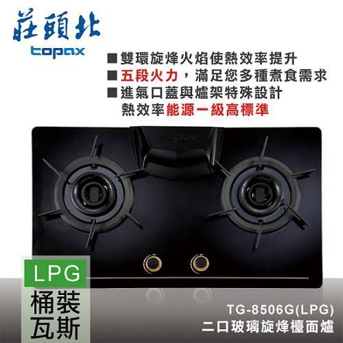【莊頭北】二口玻璃旋烽檯面爐/TG-8506G(桶裝瓦斯)