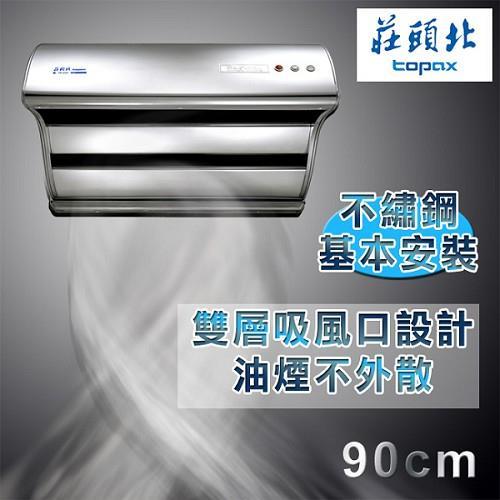 【莊頭北】斜背直吸式排油煙機90cm/TR-5397SXL