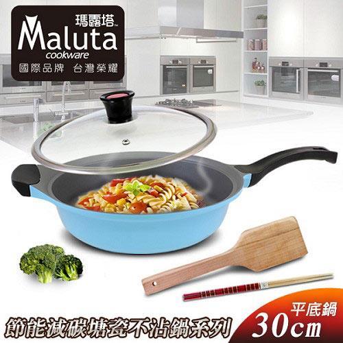 【Maluta瑪露塔】節能減碳鑄造塘瓷不沾30CM平底鍋/水藍