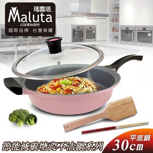 【Maluta瑪露塔】節能減碳鑄造塘瓷不沾30CM平底鍋/粉紅