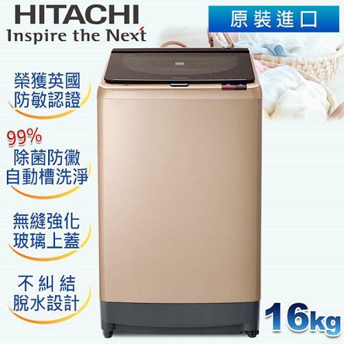 【日立HITACHI】風乾大容量系列。16kg洗衣風乾機/香檳金(SF160XTV)