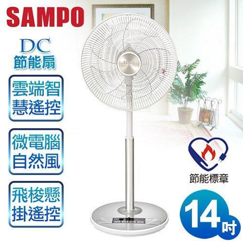 聲寶SAMPO【14吋】微電腦遙控DC節能立扇 /SK-FK14DR