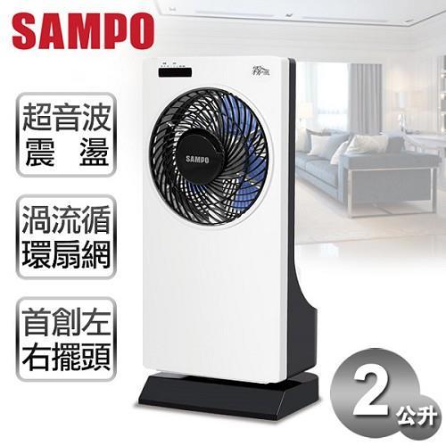 聲寶SAMPO【10吋】微電腦涼風霧化扇/SK-PA02JR