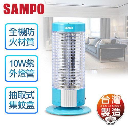 【聲寶SAMPO】10W捕蚊燈/ML-PJ10