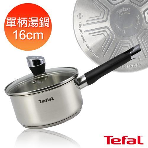 【Tefal法國特福】藍帶不鏽鋼系列16CM單柄湯鍋(加蓋)