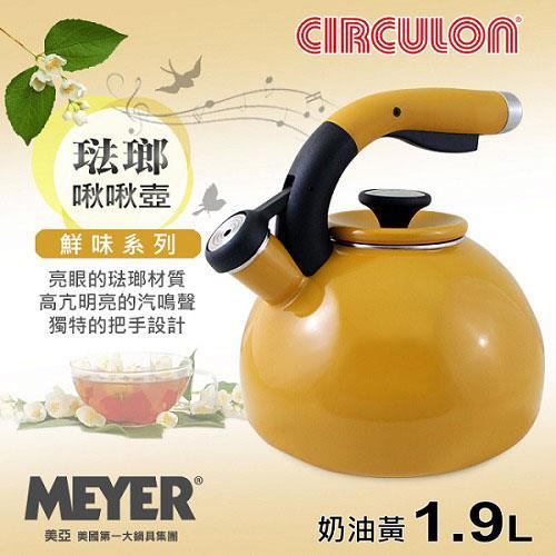 【MEYER】美國美亞-圈圈鍋鮮味系列琺瑯啾啾壺1.9L-奶油黃