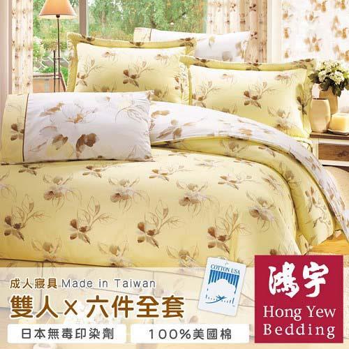 【鴻宇HongYew】法式春漾雙人六件式全套床罩組