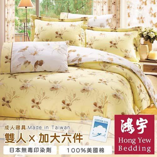 【鴻宇HongYew】法式春漾雙人六件式全套床罩組/加大