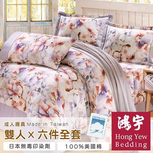 【鴻宇HongYew】迷幻渲染雙人六件式全套床罩組