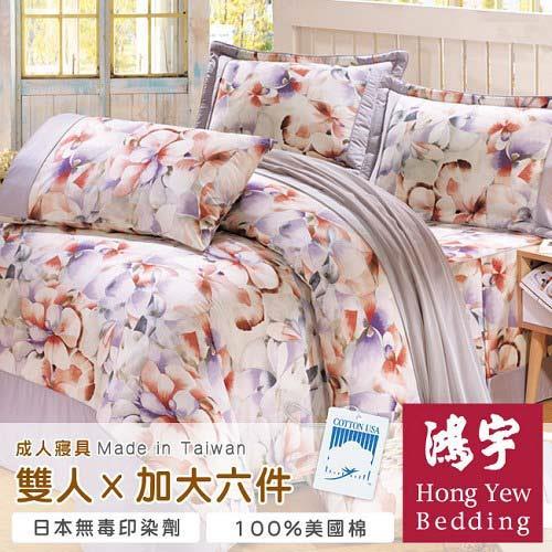 【鴻宇HongYew】迷幻渲染雙人六件式全套床罩組/加大