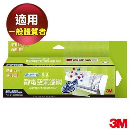【3M】淨呼吸淨化級捲筒式靜電空氣濾網9808-R