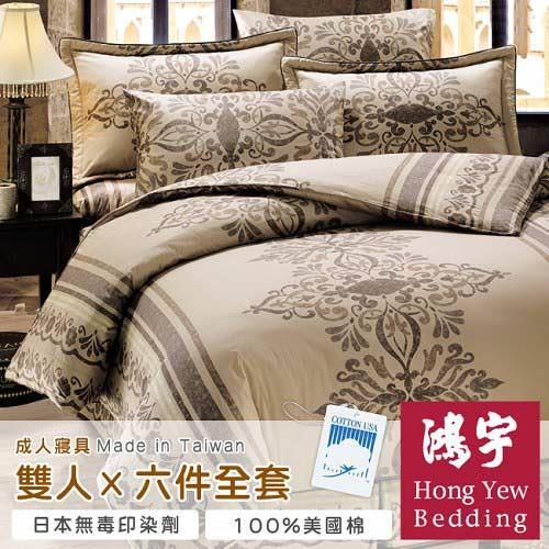 【鴻宇HongYew】溫徹斯特雙人六件式全套床罩組