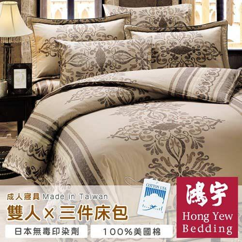 【鴻宇HongYew】溫徹斯特雙人三件式床包組