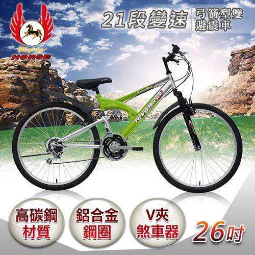 《飛馬》26吋弓箭型雙避震車-銀/綠