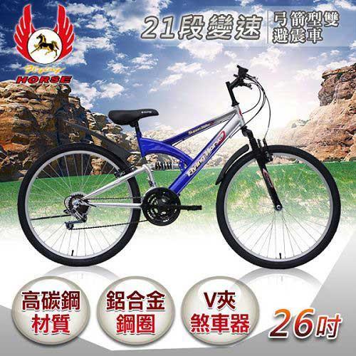 《飛馬》26吋弓箭型雙避震車-銀/藍