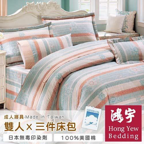 【鴻宇HongYew】葛洛莉亞雙人三件式床包組