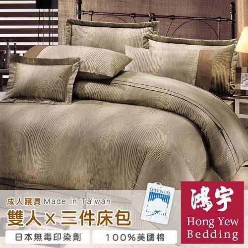 【鴻宇HongYew】梅克倫堡雙人三件式床包組