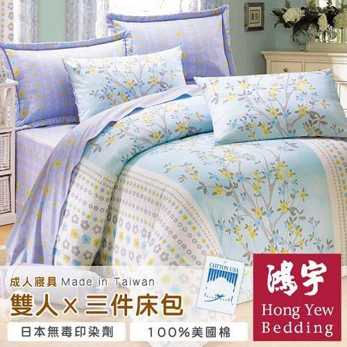 【鴻宇HongYew】塔帕若斯雙人三件式床包組