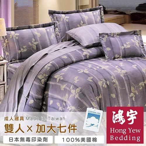 【鴻宇HongYew】雷娜莊園雙人七件式全套床罩組/加大