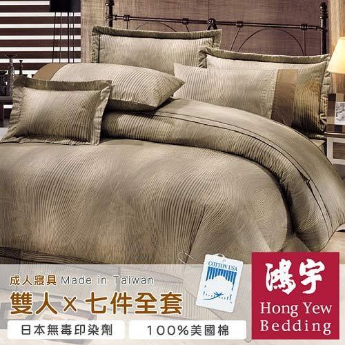 【鴻宇HongYew】梅克倫堡雙人七件式全套床罩組