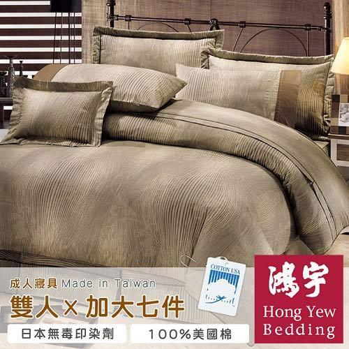 【鴻宇HongYew】梅克倫堡雙人七件式全套床罩組/加大
