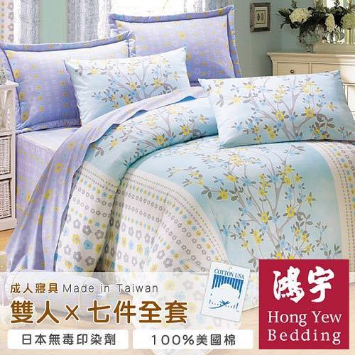 【鴻宇HongYew】塔帕若斯雙人七件式全套床罩組