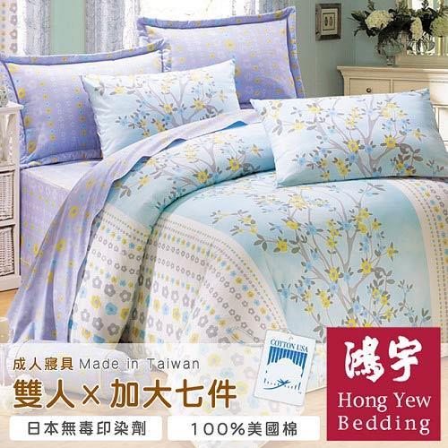 【鴻宇HongYew】塔帕若斯雙人七件式全套床罩組/加大