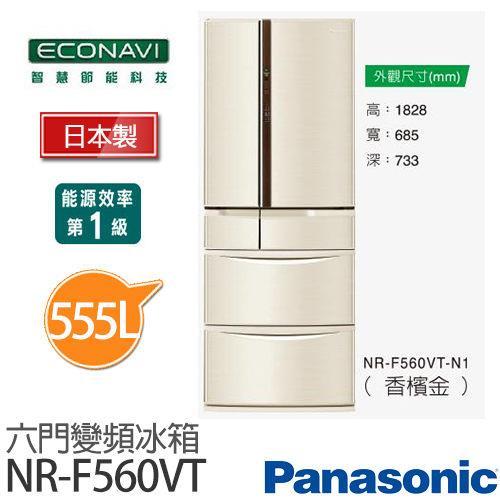 PANASONIC日本進口555L變頻電冰箱NR-F560VT-N1(香檳金)